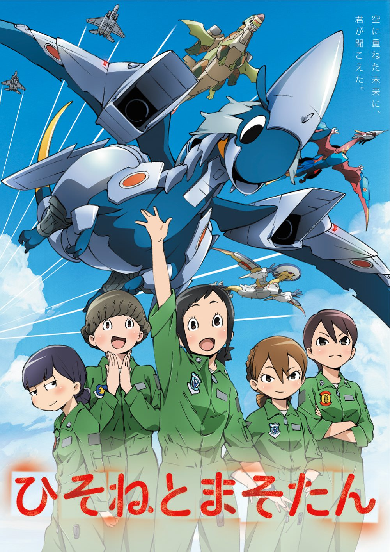 Pilotos de Dragão - Hisone to Masotan - Poster